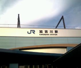 加古川駅〜