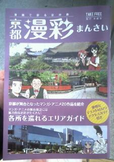 京都に寄ってみた