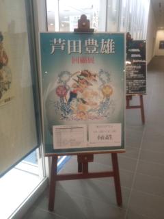 芦田豊雄回顧展