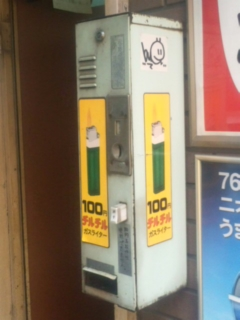 ライターの自販機