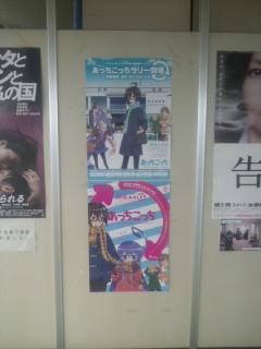 千葉市役所内あっちこっちポスター