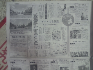 日常上毛新聞