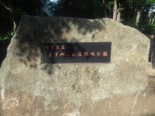 すずめのお宿〜公園
